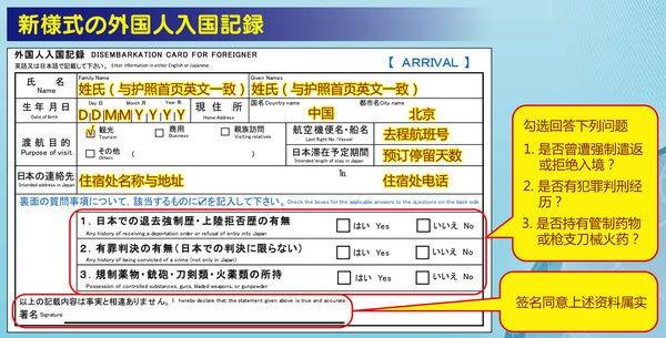 日本留学|机场入境手续办理攻略