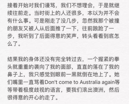 中国学生在悉尼火车站遭群殴,奋起以一敌多!