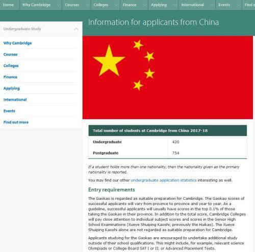 好消息!剑桥大学承认中国高考成绩 要求全省排前0.1%