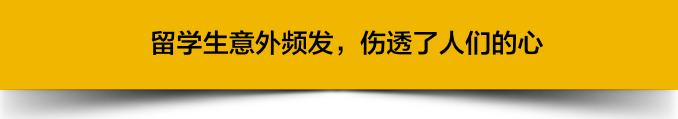 悲痛!24岁中国留学生瀑布游玩时溺亡,生前曾多次获得奖学金