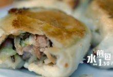 神剧!神仙级美食纪录片《早餐中国》,生活不止干巴巴的面包…..图片&视频-留学世界网