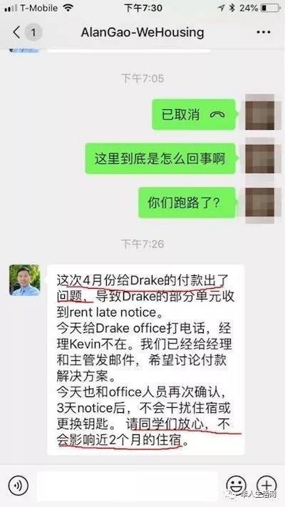 集体受骗!80多名中国留学生收到美国法院驱逐传票