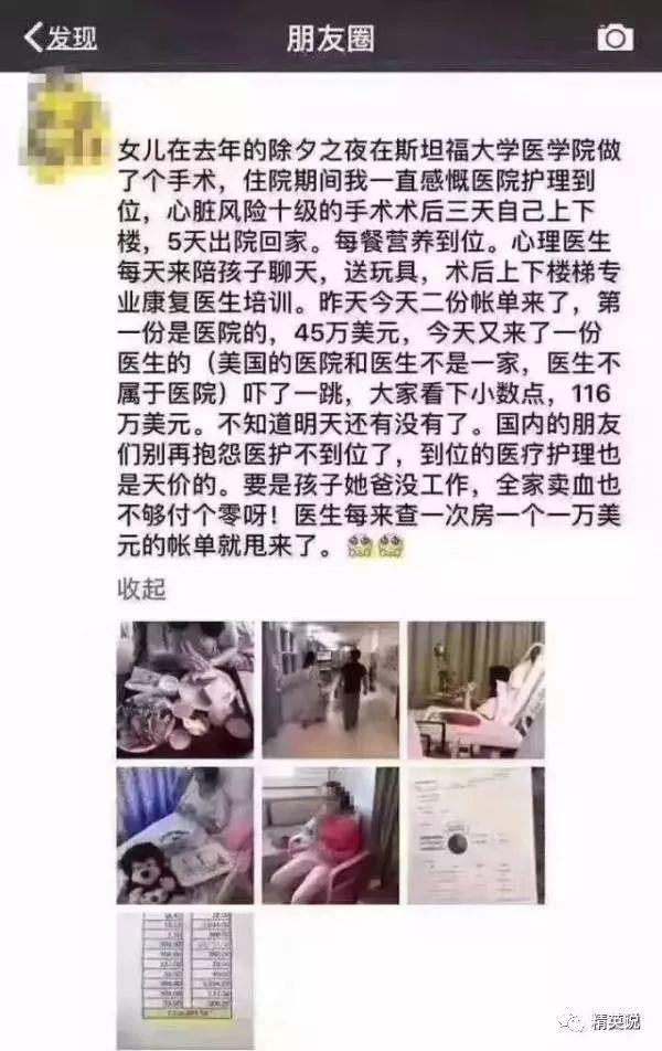 美国动个小手术北京一套房没了?看完这群留学生吐槽美国医疗,笑出猪叫...