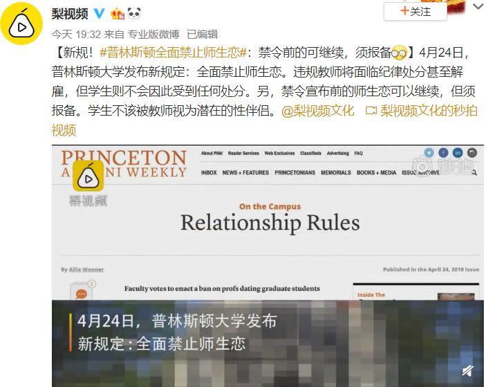 普林斯顿全面禁止师生恋,网友有不同的想法,你站哪里?