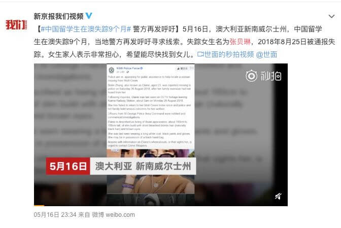 中国女留学生澳大利亚失踪9个月,请帮助转发寻找