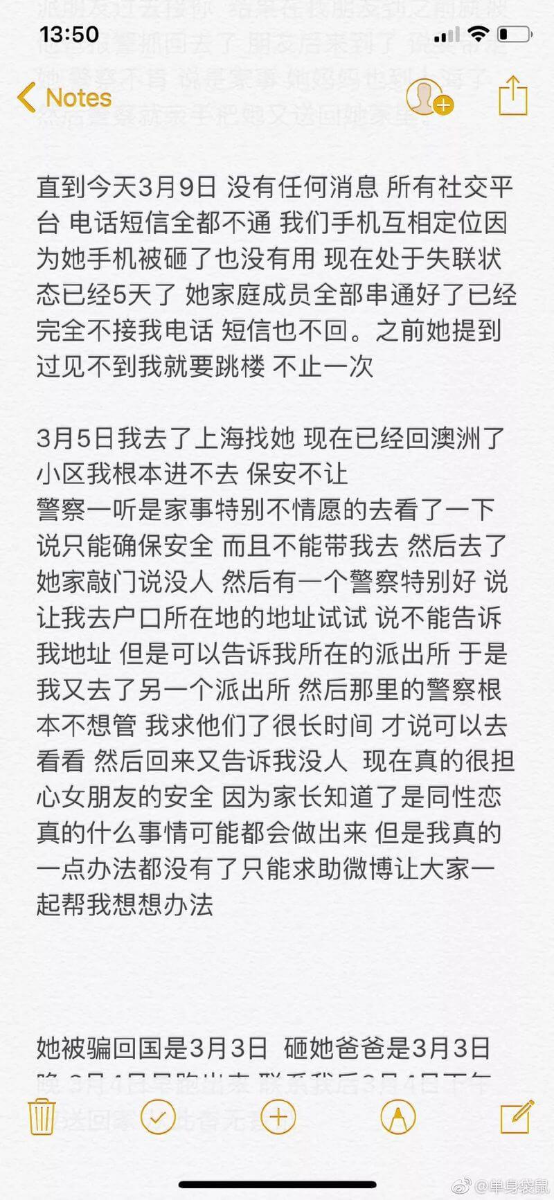 中国留学生因出柜被父母软禁,澳大利亚女友呼吁公众营救