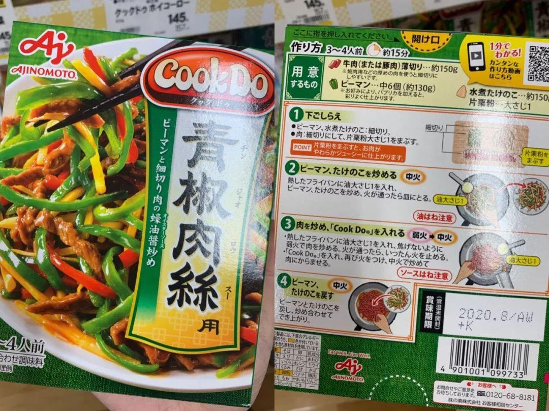日本的手残党没有火锅底料却也能轻松变大厨,原来是用的这个!