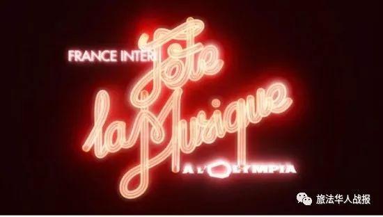 【城事】法国迎来第35届夏至音乐节 全法变身音乐的海洋