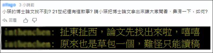 """""""曹科长""""质疑蔡英文博士学位造假:找不到论文"""