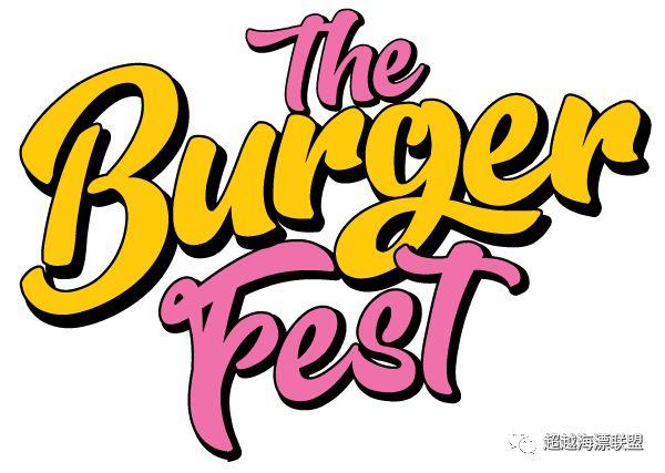 这个周末又是美食节的天下啦!放开肚皮尽管吃!让你扶着墙进扶着墙出去!