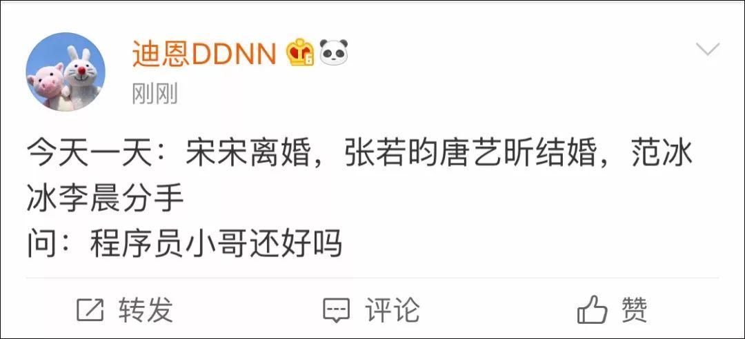 范冰冰李晨宣布分手,网友只关心…