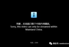 海外留学生如何在电脑上看爱奇艺,优酷,搜狐,腾讯视频美剧【附Chrome插件Unblock Youku安装使用方法】-留学世界网