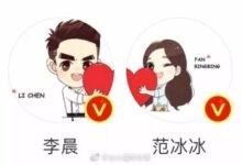 范冰冰李晨宣布离婚,维护婚姻内感情秘笈来了-留学世界网