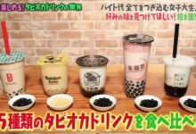 日本人究竟有多爱珍珠奶茶?女留学生将市面上的珍珠奶茶做了一个深度分析...-留学世界网