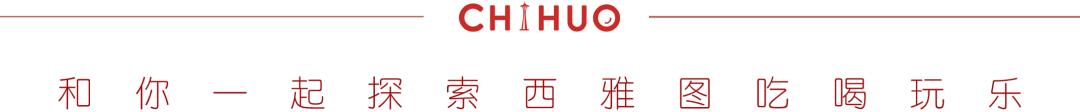 2019年西雅图地区的川菜攻略来了!