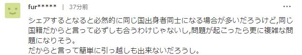 """刚到日本没三个月的中国留学生被同胞室友捅死!杀人者称""""性格不合"""""""