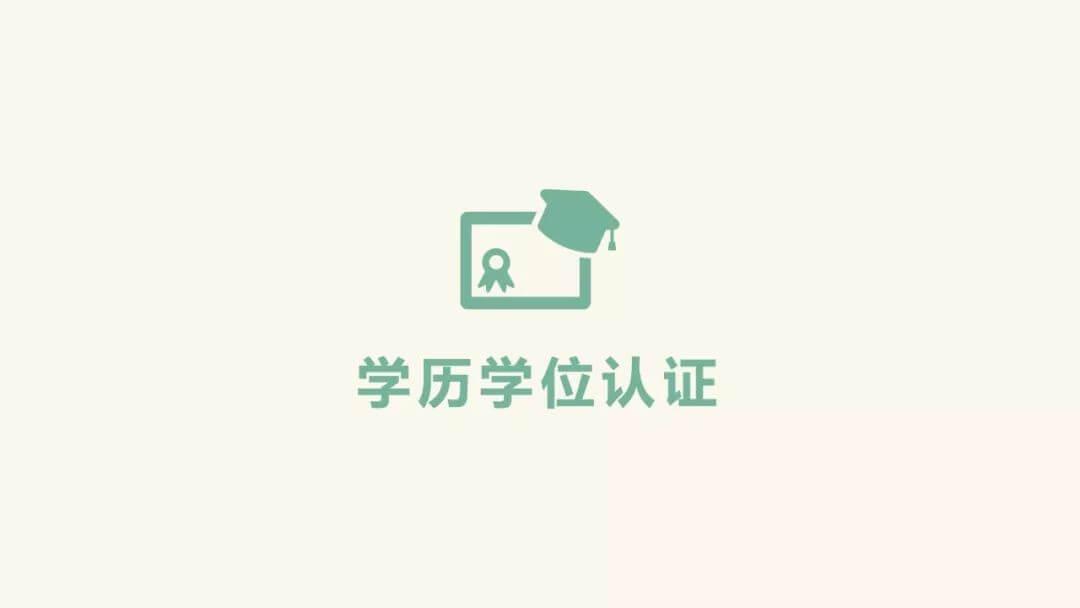 新版国(境)外学历学位认证系统今日上线,多项内容有更新!