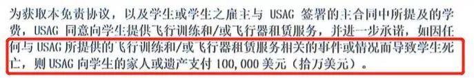 噩耗!又一名中国留学生丧生于Denton航校,惨案的频发引人深思….