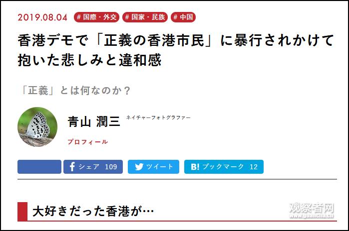 """日本网民纷纷点赞!日本学者亲历香港游行:《采访香港游行险遭""""正义市民""""施暴——对此深感悲痛和不解 质疑所谓""""正义""""的本质》"""