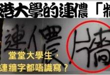 香港游行示威|香港抗议活动已有香港年轻人420人被捕,129名香港警察被打受伤,手指被咬掉,热血趋势,愈演愈烈!-留学世界网