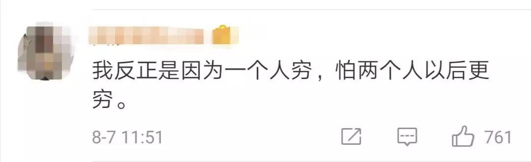 """2019年""""90后单身原因Top3"""" 出炉了!"""