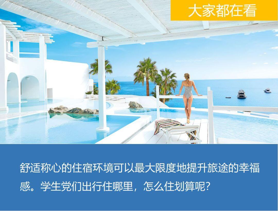 假期将至。这里是一份出游住酒店拯救荷包小攻略。