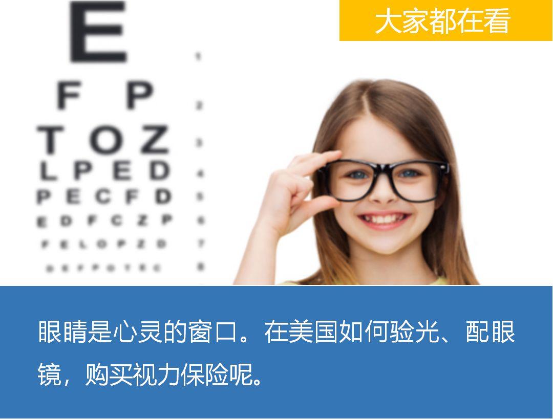 【留学生活】验光、配眼镜、美国视力保险购买全攻略