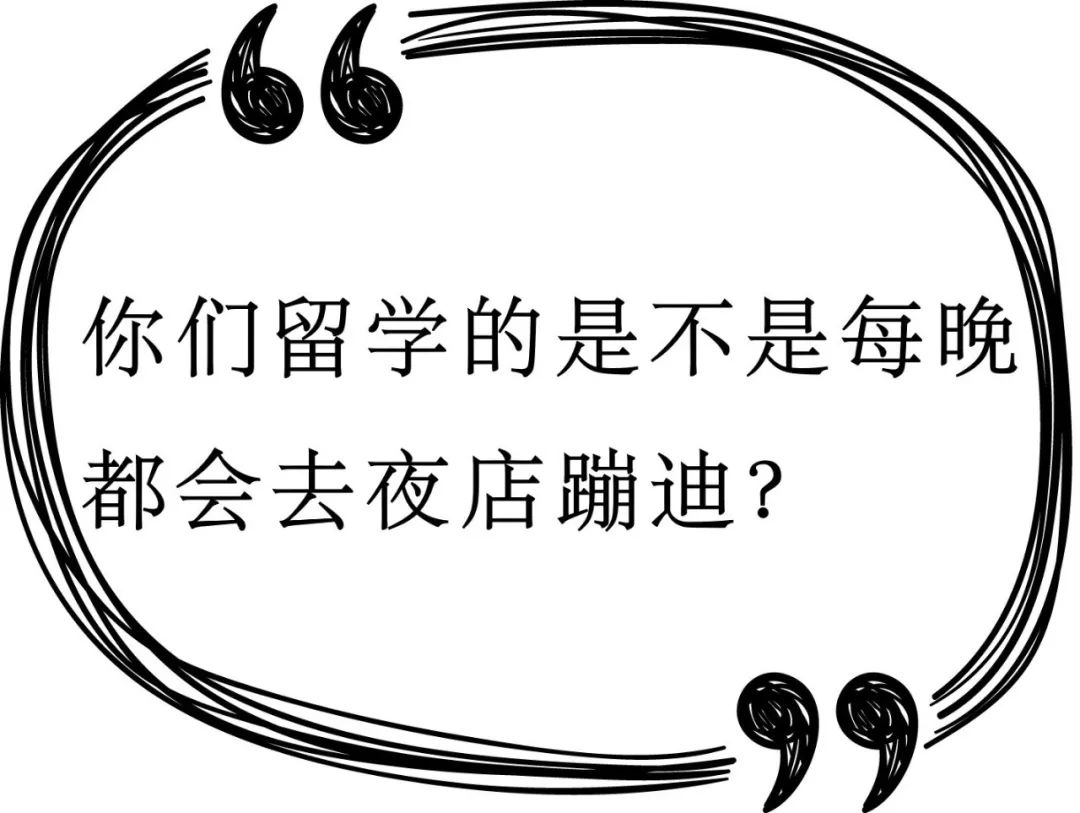 如何用一句话惹毛留学生?看到第几句话扎心了?