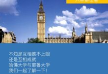 "哈佛大学与耶鲁大学持续百年的""相爱相杀""-留学世界 Study Overseas Global Study Abroad Programs Overseas Student International Studies Abroad"