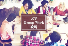 留学生顺利完成Group Work的6个小技巧-留学世界 Study Overseas Global Study Abroad Programs Overseas Student International Studies Abroad