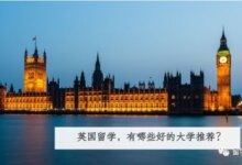 英国留学,有哪些好的大学推荐?-留学世界 Study Overseas Global Study Abroad Programs Overseas Student International Studies Abroad