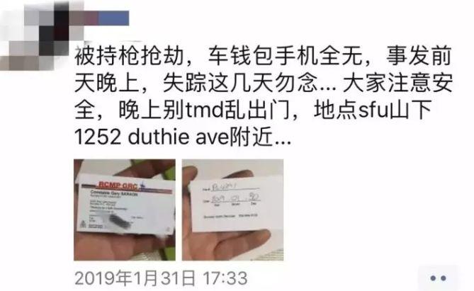 突发!25岁中国女留学生在加拿大失踪4天4夜!她的豪车在网上被神秘转卖,家长急死!