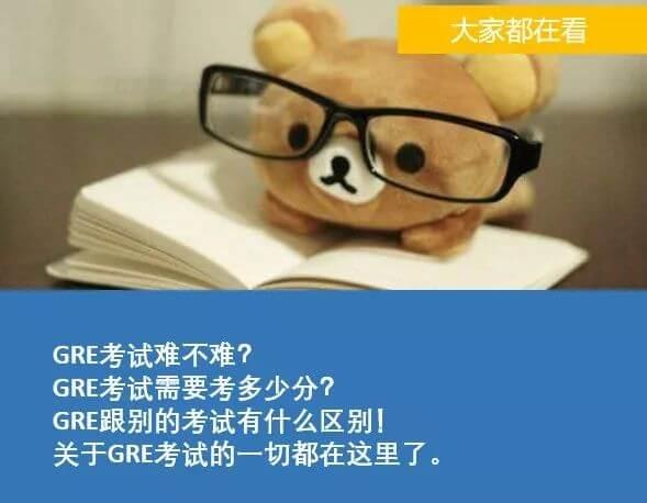 想申请美国研究生?你得先了解GRE考试!