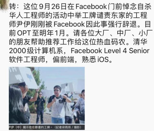 专访! Facebook华裔工程师开除内幕, 真相让人吃惊!