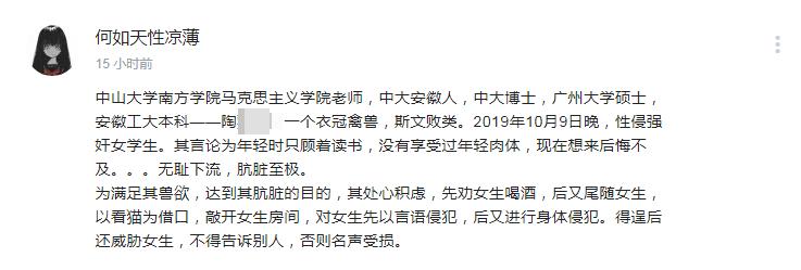 地狱空荡荡,魔鬼在人间!华人教授涉嫌性侵多名留学生,被正式起诉!