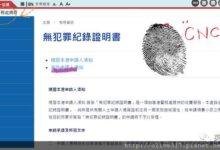 签证申请要求提供香港无犯罪记录证明?附赠香港无犯罪记录证明办理流程!-留学世界网