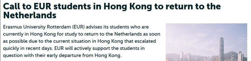 英美多校呼吁留学生撤离香港,荷兰高校也坐不住了