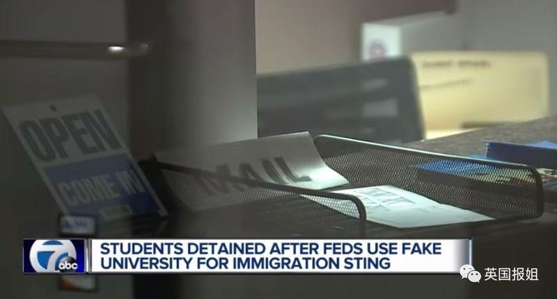 美国移民局钓鱼执法办假大学 250名留学生被捕
