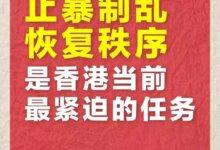 习近平就香港局势表明严正立场|示威者夜闯驻港军营被俘!传北京部署有变准备实施宵禁!-留学世界网