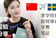 瑞典留学经验分享|留学生在瑞典多年亲身经历-留学世界 Study Overseas Global Study Abroad Programs Overseas Student International Studies Abroad