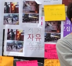 韩国多所大学出现大批支持香港示威标语 引起中国留学生激烈反击