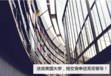 这些英国大学发offer最积极,提交完申请无需苦等!-留学世界网 Study Overseas Global Study Abroad Programs Overseas Student International Studies Abroad