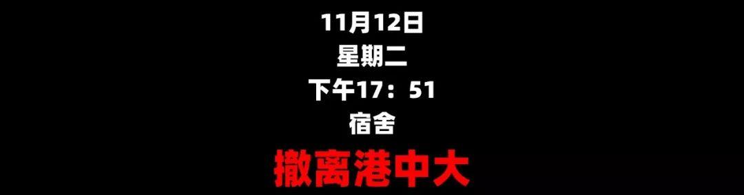 留学生在香港的惊魂35小时,自述撤离港中大的亲身经历…