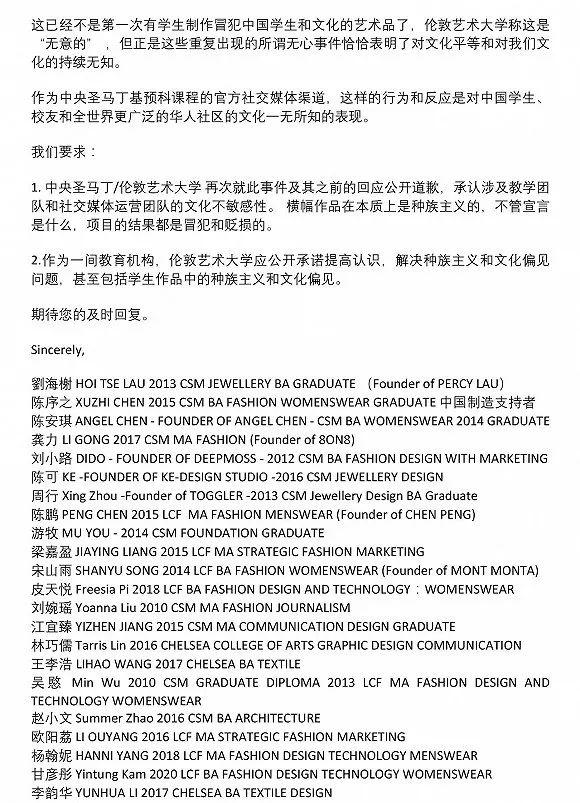 英国艺术高等学府中央圣马丁涉嫌辱华,中国原创设计师联名抗议并要求道歉