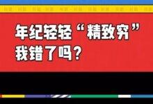 """""""精致穷""""是中国留学生的真实写照-留学世界网"""