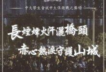 香港中文大學學生會就中大保衛戰之聲明|二零一九年十一月十六日最新版-留学世界网