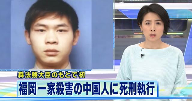 中国留学生魏巍因杀一家四口 在日本被处以绞刑