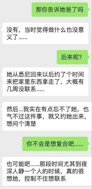 澳洲中国女留学生卖淫 男友成人网站见其援交视频