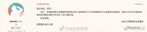 北京大学通报教师冯仁杰与多人发生不正当关系 解聘并取消资格