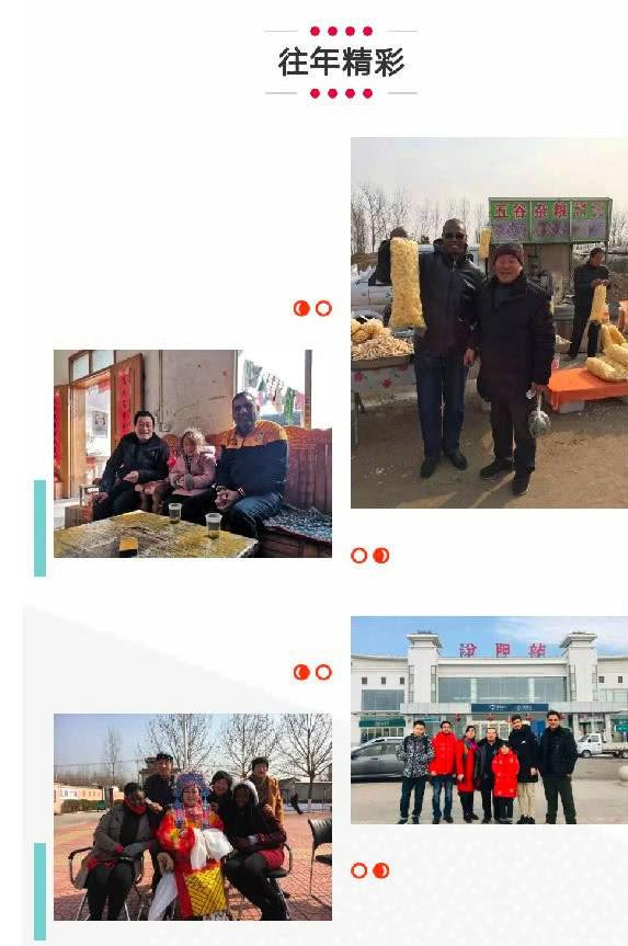 中国农大号召看国籍带留学生回家过年